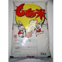 もち米1kg