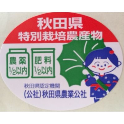 画像2: 減農薬減化学肥料栽培米 白米5kg