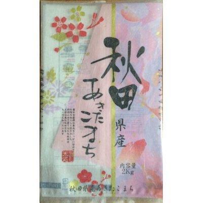 画像1: 無農薬無化学肥料栽培米 玄米2kg